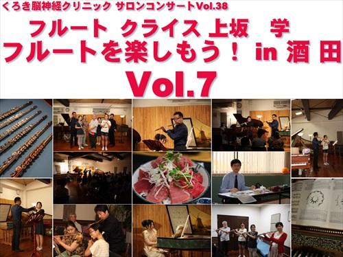 酒田Vol.7ロゴ