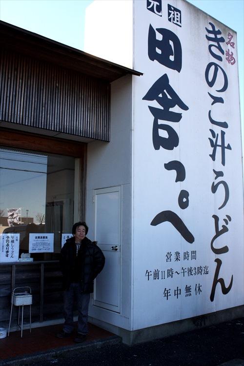 第1回埼玉うどんツアー