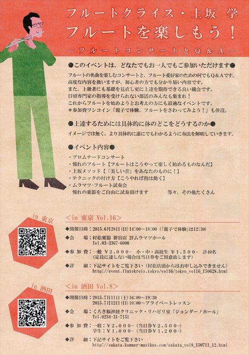東京イベントVol.16