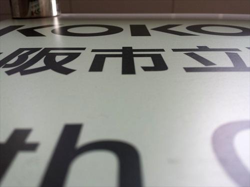 大阪レッスンVol.33:1日目