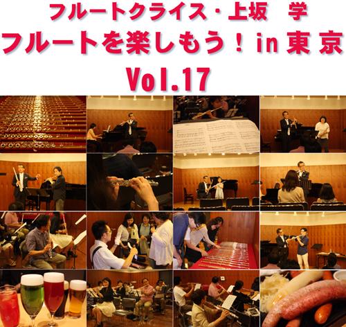 イベント東京Vol.17