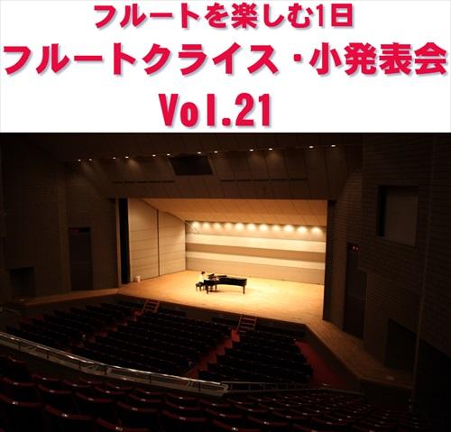小発表会Vol.21