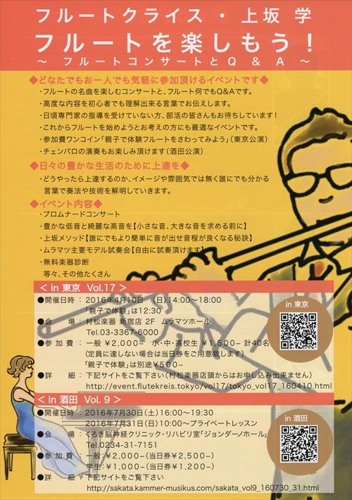 酒田場所Vol.9