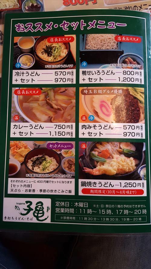 うどんツアーVol.5
