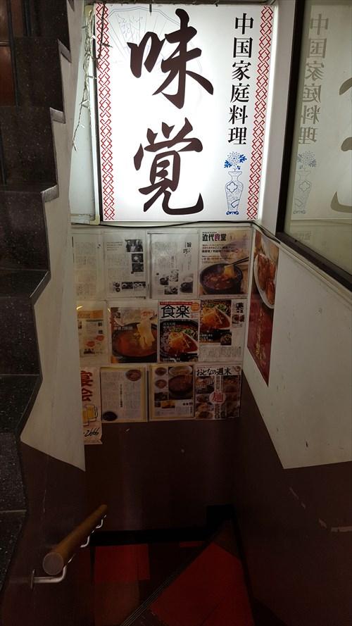 味覚〜激辛麻婆豆腐