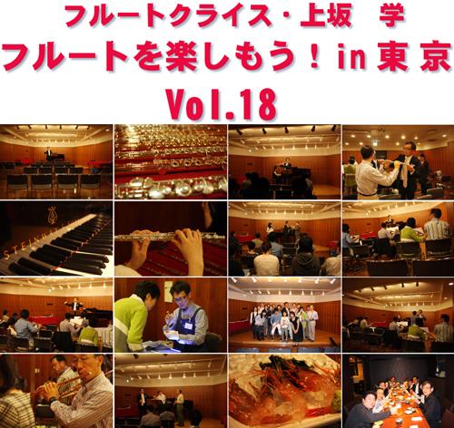 東京Vol.18ロゴ