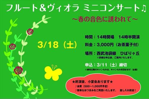 170318_hibari