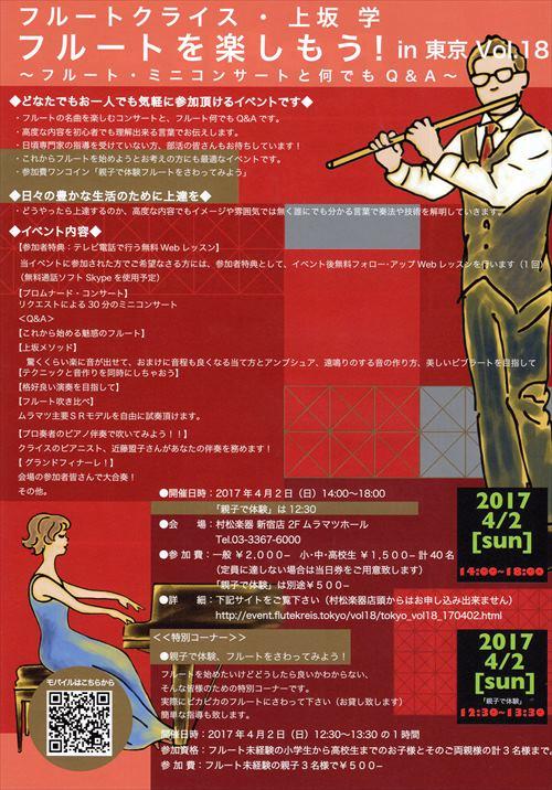 東京Vol.18フライヤー