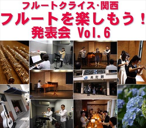 関西発表会Vol.6ロゴ