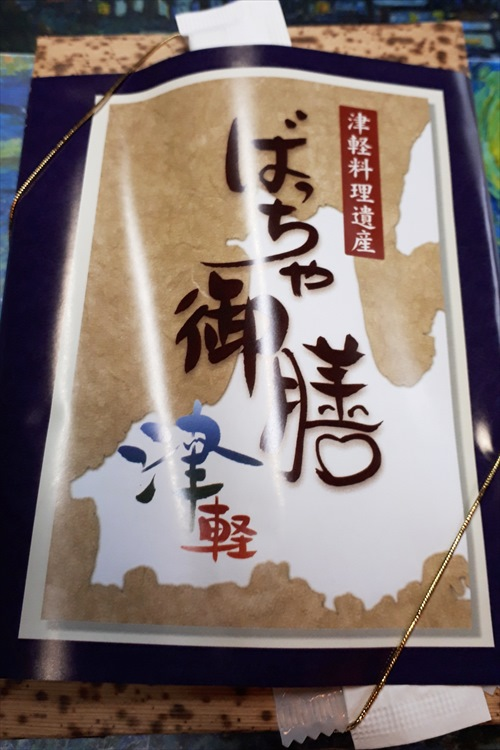 弘前公演Vol.2:3日目