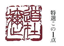 特選 篆刻_NEW.jpg