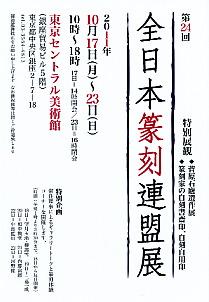 篆刻連盟展.jpg
