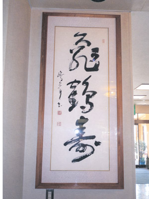 8亀鶴壽.jpg