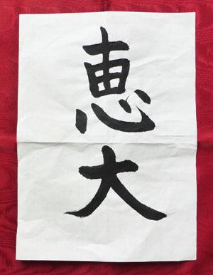6恵大.jpg