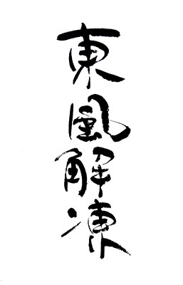 2−5東風解凍.jpg