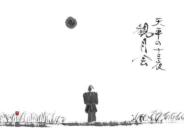 B天平十三夜.jpg