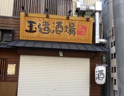 B玉造酒場.jpg
