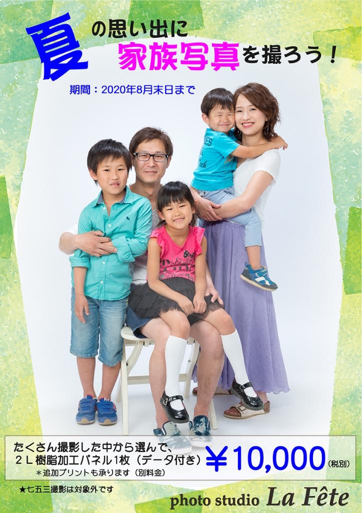家族キャンペーン