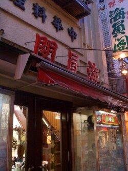 Kaiinkaku - Chinese Restaurant in China Town