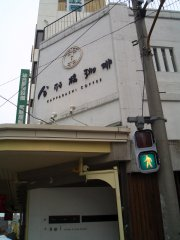 Kappabashi Coffee Shop