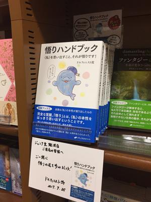 Junkudo_Namba2.JPG