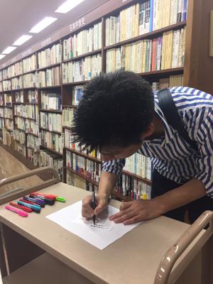 Junkudo_Osakahonten.jpg