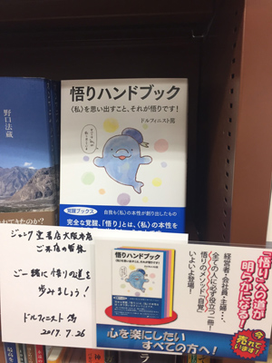 Junkudo_Osakahonten2.jpg