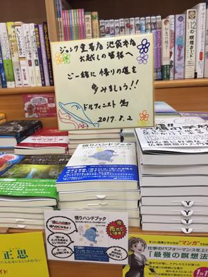 Junkudo_Ikebukuro2.jpg