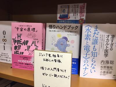 Junkudo_Kashiwa2.jpg