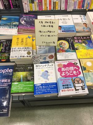 Maruzen_Tsudanuma2.jpg
