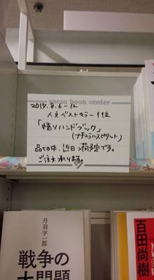 Yaesu_Book_Center.jpg