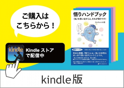 satoribook_amazon_banner_kindle.jpg