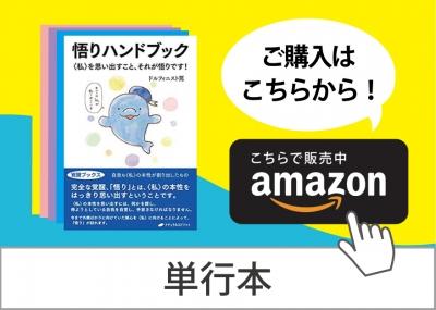 satoribook_amazon_banner_tankobon.jpg