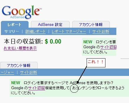 google adsense管理画面
