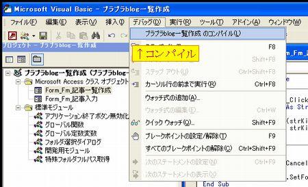 AccessVBAコンパイル操作方法