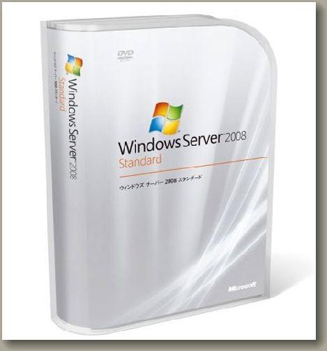 WindowsServer2008パッケージ写真