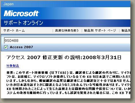 access2007 hotfix プリンタの設定が保存されない