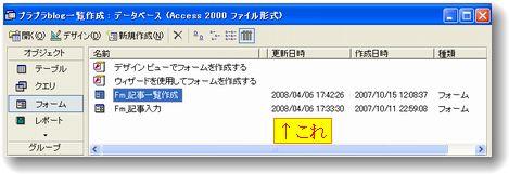 [ACC2000]mdbを最適化するとオブジェクトの作成と更新の日時が変わる
