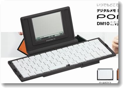 デジタルメモポメラ