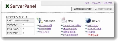 XSERVER サーバーパネルSSL設定
