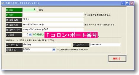AccessReportMailポート設定