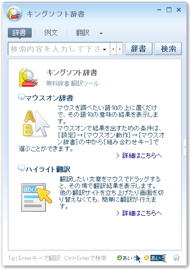 KINGSOFTのキングソフト辞書