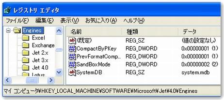 サンドボックスモード(SandboxMode)レジストリ