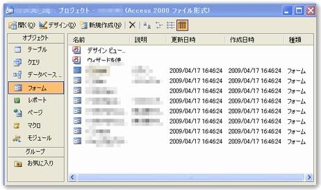 access2003adpデータベース