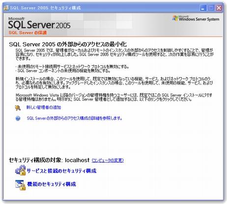 SQLServerのセキュリティーの構成ツール