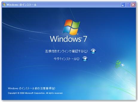 windows7(ウインドウズ7)インストール画面