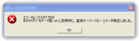SQLServer IDENTITY オーバーフロー