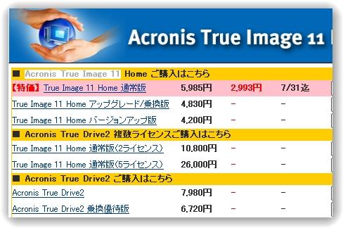 AcronisTrueImage11HOME割引販売