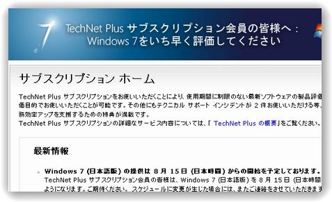 Windows7ダウンロード
