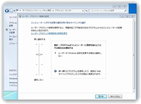 ユーザーアカウント制御の設定